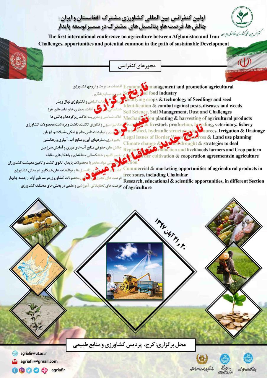 اولین کنفرانس بین المللی مشترک کشاورزی ایران و افغانستان: چالشها،فرصتها و پتانسیلهای مشترک در مسیر توسعه پایدار